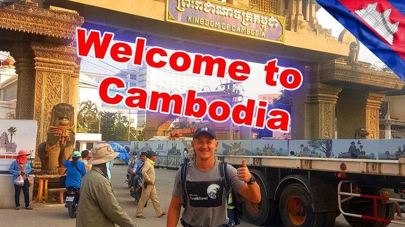 Віза в Камбоджу.Із Таїланду в Камбоджу по землі
