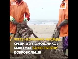 Как обычный человек очистил пляж от 5 миллионов кг. мусора в Индии.