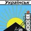 Типичный Украинск