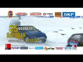 Кубок Турботраксбел по зимним трековым гонкам Горячий лед