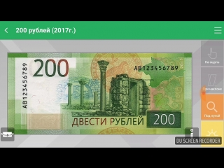 ТАЙНА КУПЮРЫ 200 руб.