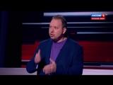 Вечер с Владимиром Соловьевым от 28.03.18_1