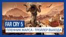 Far Cry 5 Пленник Марса - Трейлер выхода Ubisoft