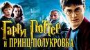 ГАРРИ ПОТТЕР и Принц полукровка Аудиокнига 2 2 Слушать онлайн
