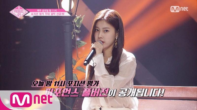 [ENG sub] PRODUCE48 [단독/선공개] 포지션 평가ㅣ♬널 너무 모르고 ♬Sorry Not Sorry 180720 EP.6