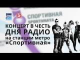 KudaGo Live Концерт группы «Бригадный подряд» на станции метро «Спортивная»