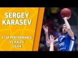 Сергей Карасев против Калева: 22 очка, 11 подборов, 6 передач