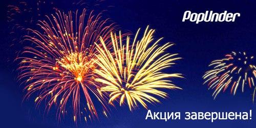 Popunder.ru – давайте знакомиться! - Страница 4 PgnX6Xc4FZ0