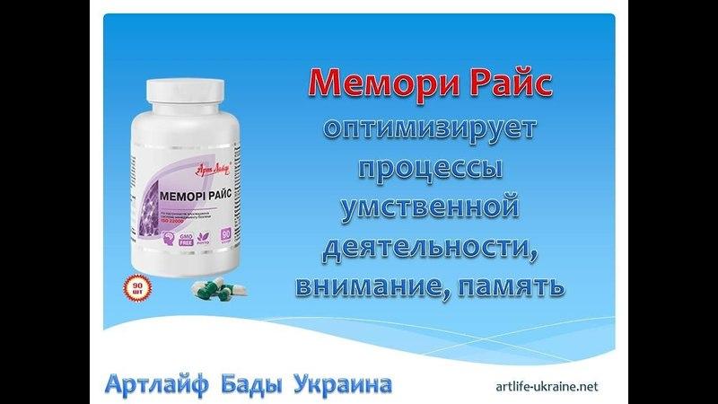 Мемори Райс натуральный комплекс для оптимизации процессов умственной деятельности, внимания, памяти