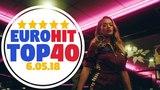 ЕвроХит ТОП 40 Хит-Парад за неделю от 6 Мая 2018 Европа Плюс EUROPA PLUS EuroHit TOP 40