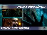 Русалка. Озеро мертвых - Трейлер на Русском _ 2018 _ 1080p