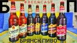 18+ БрянскПиво #2 Свень, Пражский Град, Бельгийское, Ржаное Craft, Porter, Колос (БП) Beer Case