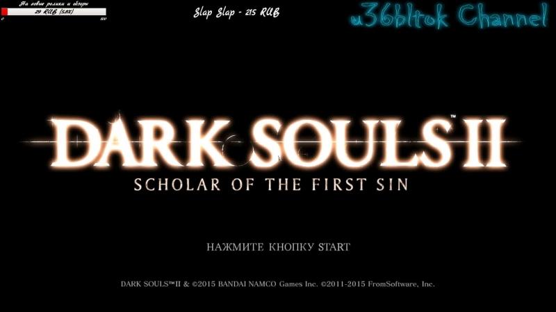 1 LvL НГ без костров 7 (Dark Souls II Scholar of the First Sin)