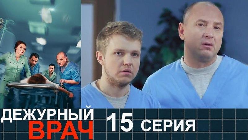 Дежурный врач 1 сезон 15 серия (2016) HD 1080p