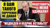 CPΟЧHO! ПУТИН ОТКАЗАΛ МЕДВЕДЕВУ В ПОВЫШЕНИИ ПЕНСИОННОГО ВΟЗРАСТА В РОССИИ