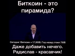 ШОК! Радислав Гандапас о БИТКОИН! ПИРАМИДА