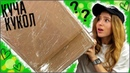 Распаковка посылки с ТРЕШ куклами LOL SURPRISE, Монстер Хай и Эвер Афтер Хай из Америки Monster high