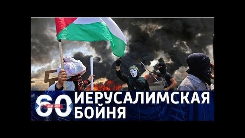 60 минут. Сделать Израиль снова великим: иерусалимское сражение. От 14.05.18