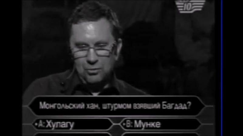 Владимир Мелих Кто возьмет миллион 2005 год