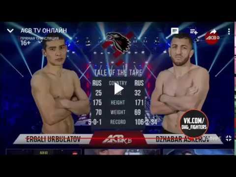 Джабар Аскеров vs Ергали Урбулатов