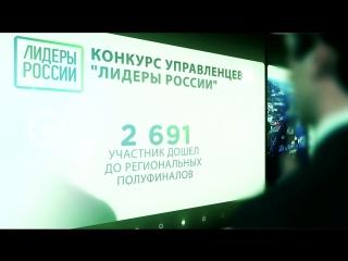 Анонс финала открытого конкурса для руководителей нового поколения Лидеры России