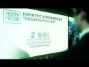 Анонс финала открытого конкурса для руководителей нового поколения «Лидеры России»