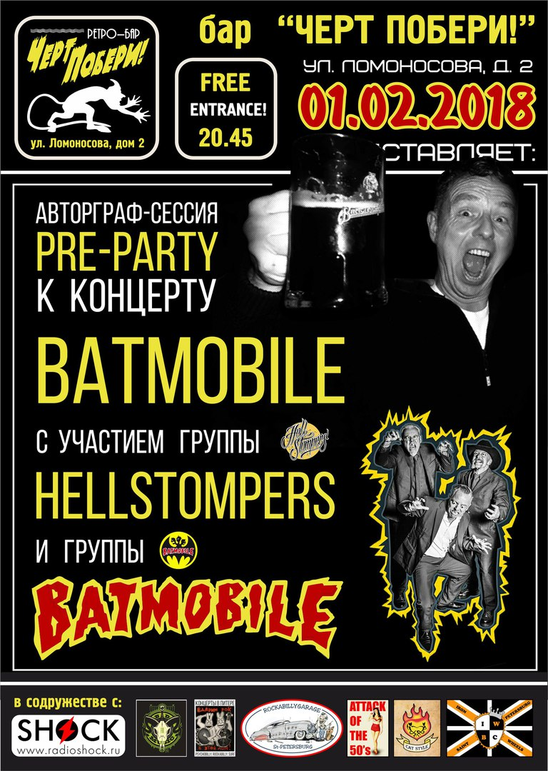"01.02 Batmobile Pre-party в баре ""ЧП""!"