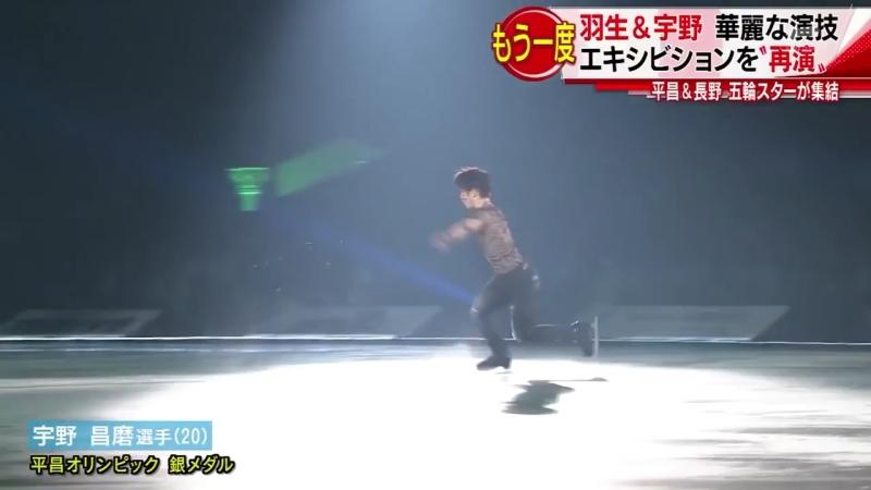 Shoma Uno - Great Spirit [HeroesFuture in Nagano]