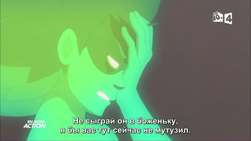 Вакфу 3 сезон 13 серия (субтитры)