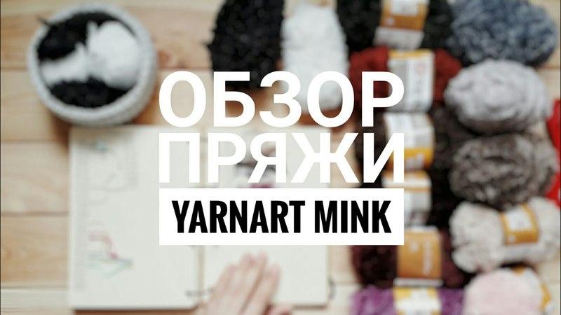 Обзор пряжи YarnArt Mink Текстурная пряжа для вязания Плюшевые игрушки Амигуруми