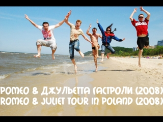 Гастроли в Польше, город Щецин, май-июнь 2008 / Tour in Poland, the city of Szczecin, may-June 2008