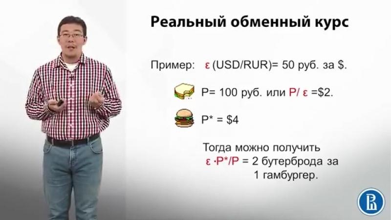 Ким 7.7 Реальный обменный курс