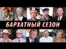 Фильм Бархатный сезон_1978 (военный, драма).