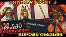 НОВОЕ ОБНОВЛЕНИЕ! ЛУННЫЙ ФЕСТИВАЛЬ И КОРОЛЬ ОБЕЗЬЯН! ЗАРАБАТЫВАЕМ ЖЕТОНЫ! - Shadow Fight 3