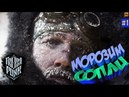 Frostpunk - Морозим сопли! 1 выживание в холоде прохождение стрим