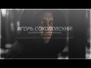 [Мажор]; Игорь Соколовский - Павел Прилучный - Витаминки