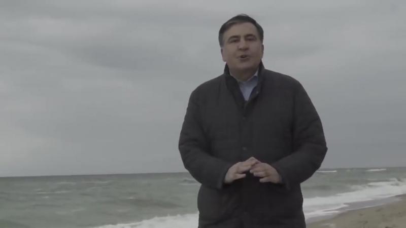 მიხეილ სააკაშვილი უკრაინის მოსახლოებას ანტალიაზე უკეთესი პლაჟის მოწყობას ჰპირდება