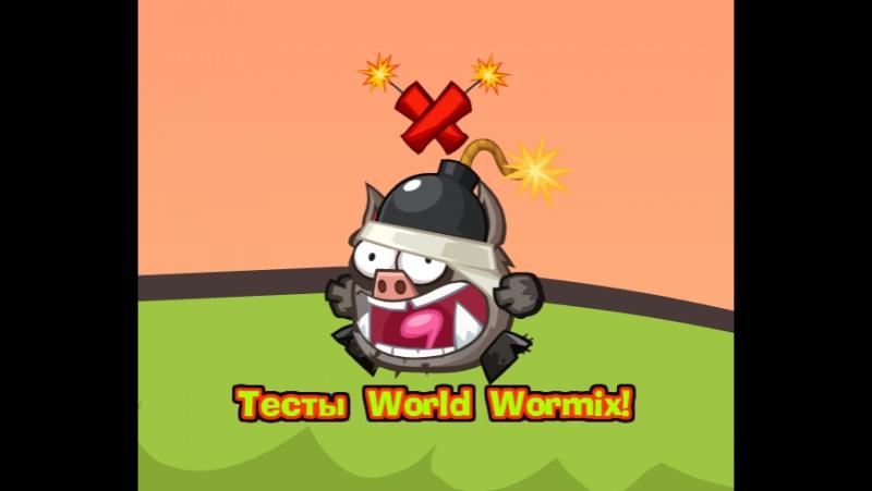 Вормикс:2 Взрывных Волн...
