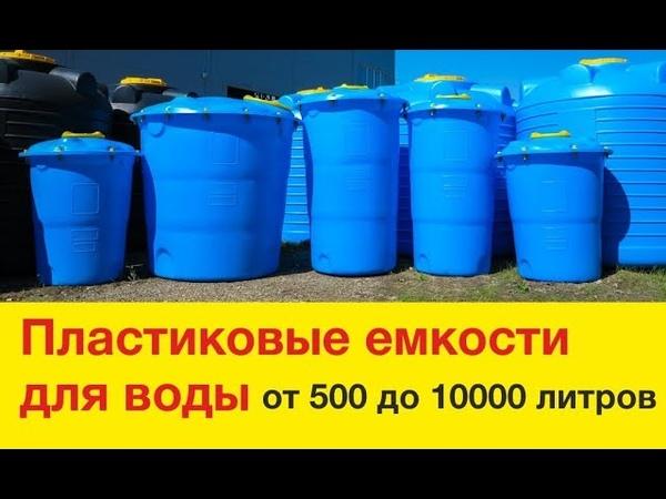 Пластиковые емкости баки для воды. Новый уникальный дизайн.