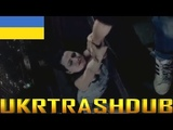 Evanescense - Даруй Життя (Bring Me To Life - Ukrainian Cover) UkrTrashDub