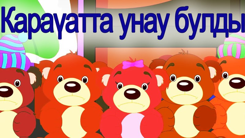 Караүатта унау булды | 10 медвежат на Башкирском | Ten in the bed