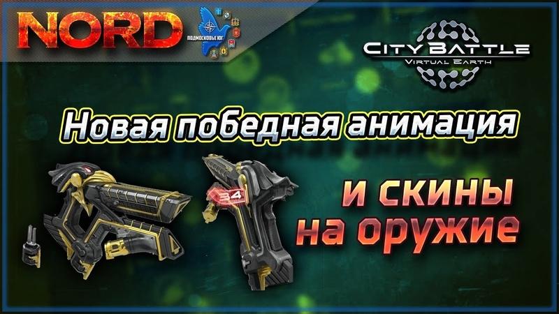 CityBattle || Победная анимация. Новые скины на оружие. || -NORD-