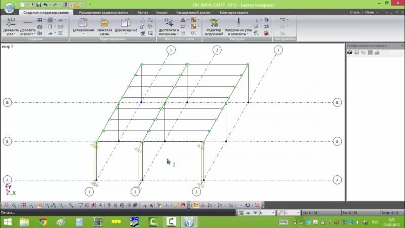 Лира САПР 2013 Создание схемы Расчет металлокаркаса Часть 1