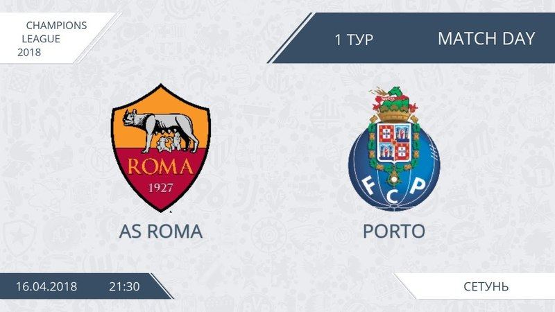 AFL18. Champions League. Group A. Day 1. AS Roma - Porto