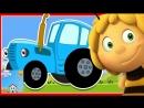 Страна Детства - Синий трактор - С киндером сюрпризом Пчелка Майя.