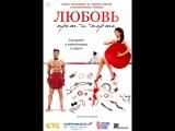 Любовь прет-а-порте / Liubov pret-a-porte (2017)