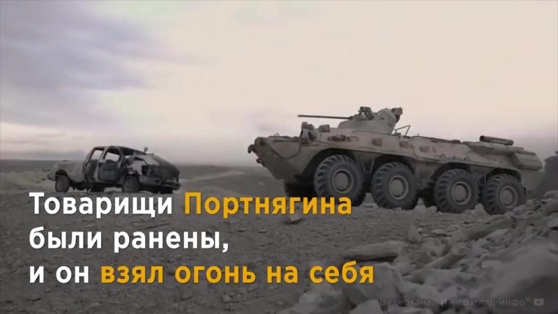 Один за всех: 28-летний российский солдат совершил ошеломляющий подвиг в Сирии