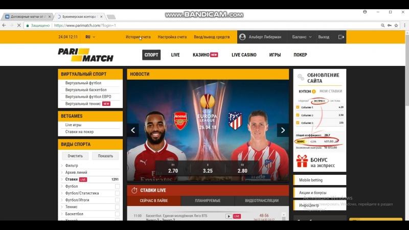 Albert Liberman. [21.04] Paid Information. Футбол. Боливия. LFPB. Гуабира - Боливар