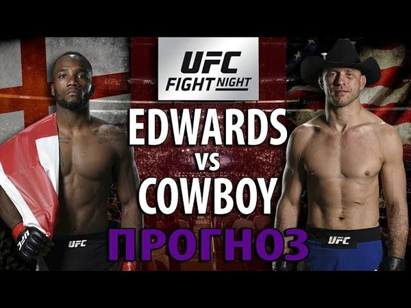 ПРОГНОЗ UFC FN 132. Дональд Серроне против Леона Эдвардса. Главный бой вечера UFC review
