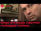 Юлик и Кузьма смотрят Геннадия Горина